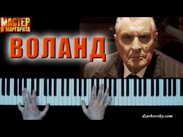 Мастер и Маргарита - Воланд (Бал Воланда) на пианино | Master Margarita - Woland (Ball of Satan)