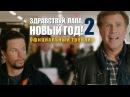 Здравствуй папа Новый год 2 Daddy's Home 2 2017 русский дублированный трейлер