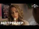 «Счастливого дня смерти» (Happy Death Day), 2017 — русский дублированный трейлер