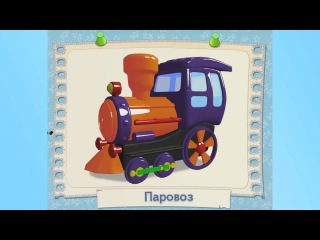 Знакомство с предметами  Интересное, обучающее видео для малышей