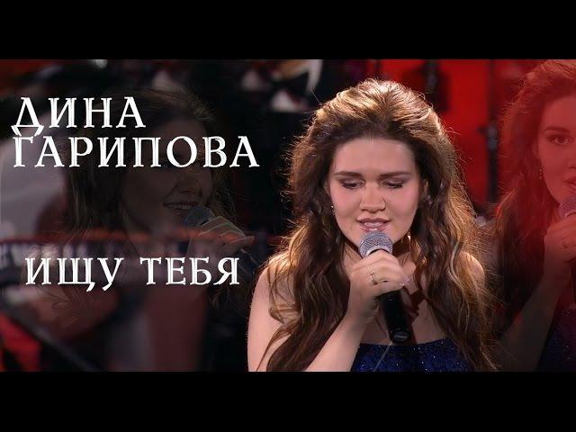 Дина Гарипова. Ищу тебя. КРОКУС СИТИ ХОЛЛ. 29.04.16.