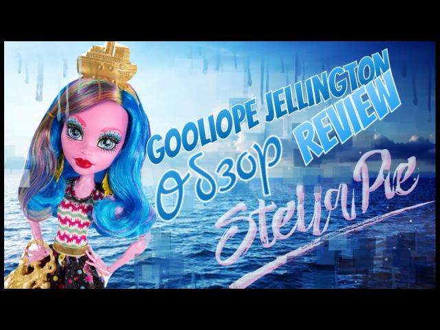 Обзор на куклу Гуллиопу Джеллингтон Пиратская авантюра Gooliope Jellington ShriekWrecked