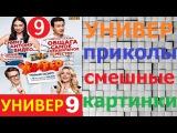 Универ Новая Общага 9 Сезон Все Серии Подряд