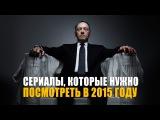 ЛУЧШИЕ СЕРИАЛЫ 2015 ГОДА