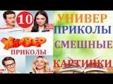 Универ Новая общага 10 Сезон Все Серии Подряд