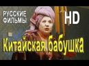 Русская комедия Китайская бабушка Смотреть новые русские фильмы комедии 2015 Новинки кино!