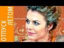 Отпуск летом фильм HD Русские мелодрамы 2015 новинки кино сериал russkie melodrami seriali