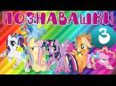Мой маленький пони на русском Радуга Дэш игрушки Мультфильмы для детей - Познавашки