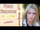 Удар Зодиака все серии фильм HD Русские мелодрамы 2015 новинки кино анонс melodrama udar zodiaka