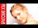 Братские узы все серии фильм HD Русские мелодрамы 2015 новинки кино сериал russkie melodrami seriali