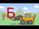 Развивающие мультфильмы - Азбука - Мультфильм Про Букву Б - Трактор Павлик