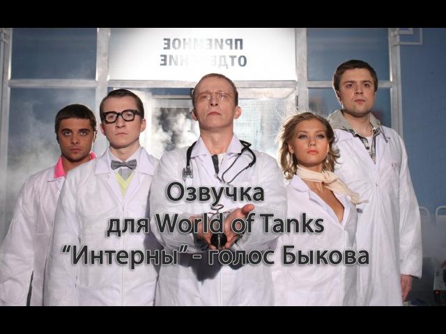 Озвучка из Интерны Быков для World of Tanks