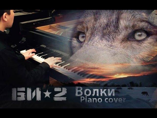 Би 2 Волки Уходят В Небеса piano cover