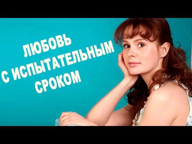 Любовь с испытательным сроком все серии фильм HD Русские мелодрамы 2015 russkie melodrami seriali