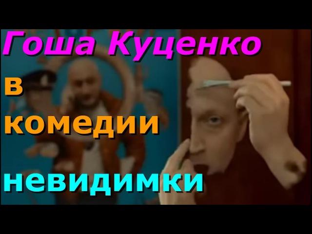 Убойная комедия-Невидимки 2015 Комедия, фантастика, Русские комедии, Русские фильмы