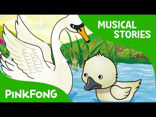 Гадкий утенок | Сказки | Мюзиклы | Детские истории от PINKFONG