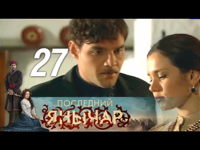 Последний янычар. Серия 27 (2014) @ Русские сериалы