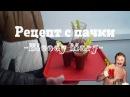 Рецепт с пачки 53 Специальный выпуск коктейль Кровавая Мэри В гостях у IMHO VIDEO (18)