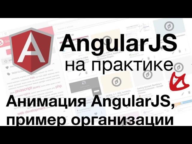 AngularJS на практике - Анимация AngularJS, пример организации
