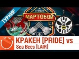 KPAKEH PRIDE vs Sea Bees LAIR - Мартобой - World of warships