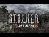 S.T.A.L.K.E.R. Lost Alpha - Developer's Cut #1