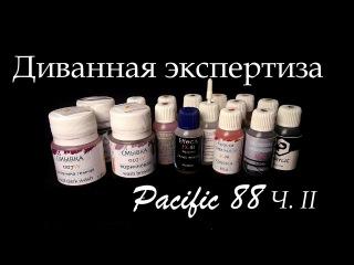 Обзор продукции Pacific 88. Часть II (краски, металлики, тиннер, кракелюр)