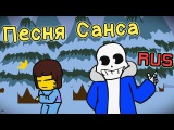 Песня Санса (Undertale Animation) RUS