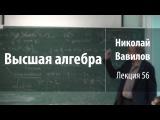 Лекция 56 Высшая алгебра Николай Вавилов Лекториум