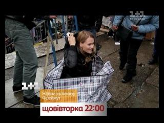 Проверка Хмельницкого, самая резонансная инспекция сезона - смотрите инспектор Фреймут на ovva.tv