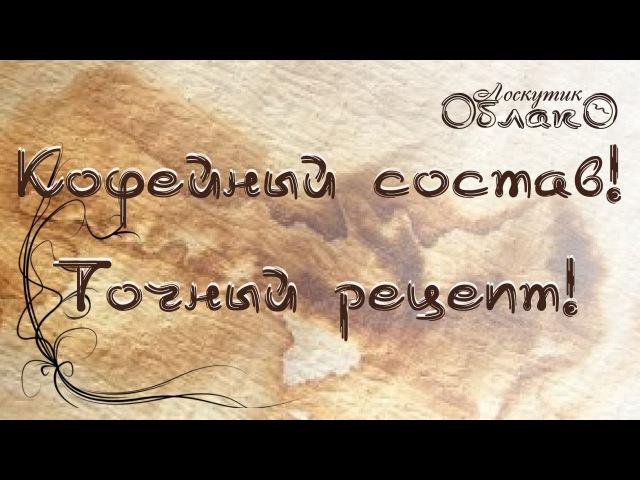 ☁☁☁ Кофейный состав! ☁☁☁ Рецепт и использование. ☁☁☁