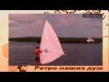 Ретро 70 е -Олег Анофриев и Лариса Мондрус- Белый пароход (клип)