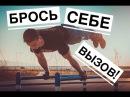 ОТЖИМАНИЯ LVL 85?!? ЭТО НЕВОЗМОЖНО! Ответ Игорю Войтенко!