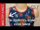Как обработать пройму косой бейкой МК How to sew an armhole binding DIY