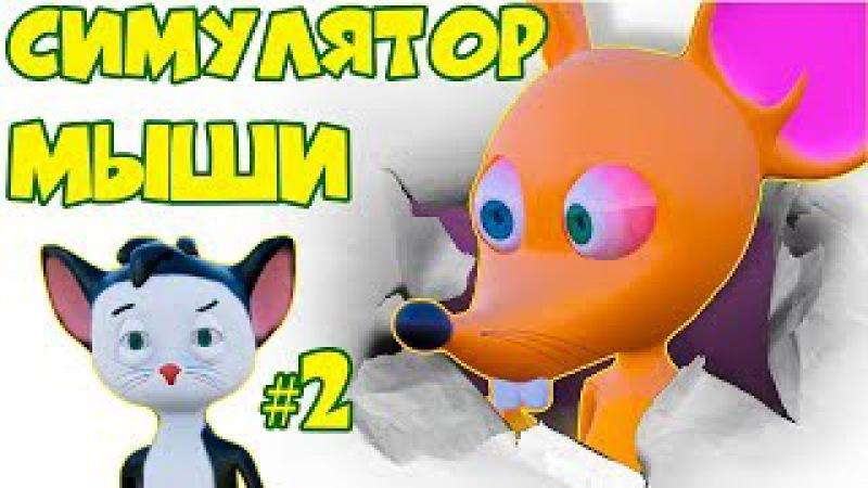 СИМУЛЯТОР маленькой МЫШИ   2   Играем за смешного КОТА гоняемся за мышами. Ratty Catty   ...