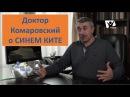 Доктор Комаровский о группах смерти и интернете для детей РАНОК НАДІЇ