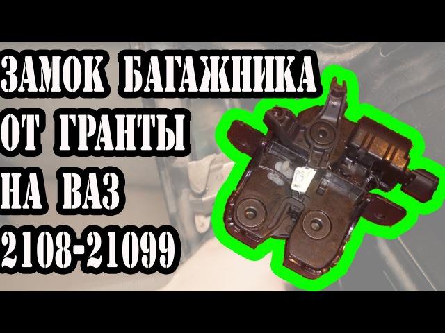 Замок багажника от Гранты на ВАЗ 2108-21099. Почему не от Калины?