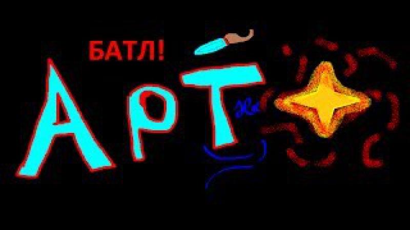 АРТ БАТЛ 1 серия x Chara x vs WD Azri
