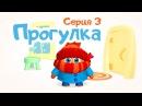 ЦЫП-ЦЫП - 3 серия ПРОГУЛКА - Обучающий мультик для малышей от 0 до 3 лет.