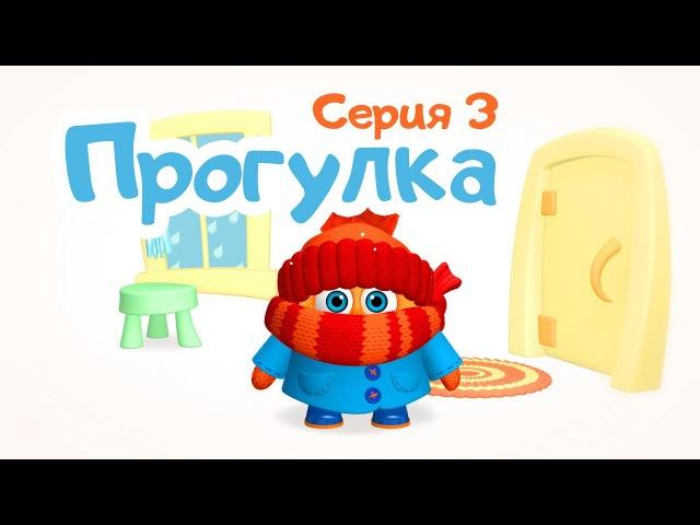 ЦЫП-ЦЫП - 3 серия ПРОГУЛКА. Развивающий мультфильм для малышей от 0 до 3 лет.