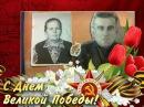 Они сражались за Родину. Поздравляю всех с 9 мая - Праздником Победы.