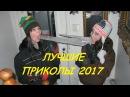 100 СМЕШНО ДО БОЛИ ЛУЧШИЕ НОВЫЕ ПРИКОЛЫ 2017
