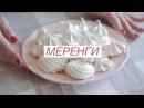 Как приготовить меренги безе Lera the Cakes