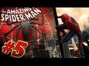 The Amazing Spider Man #5 ВАКЦИНА ДЛЯ ГВЕН НОВЫЙ ЧЕЛОВЕК ПАУК Прохождение ИГРЫ про человека...