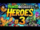 Plants vs Zombies Heroes 3 НОВАЯ КОЛОДА РАСТЕНИЯ ПРОТИВ ЗОМБИ ГЕРОИ Веселый мульт про зомби