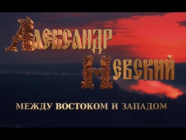 Александр Невский Между востоком и западом Документальный фильм