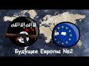 Закат Европы Будущее Европы в кантриболз сountryballs 2