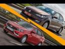 Первое мнение о Lada Vesta от бывшего владельца Volkswagen Polo Sedan