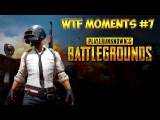 PLAYERUNKNOWN'S BATTLEGROUNDS | WTF moments #7