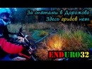 Лесная покатушка. В Дорожово через Сельцо | Ride a motorcycle in the forest