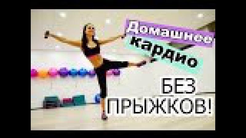 Домашнее кардио БЕЗ ПРЫЖКОВ